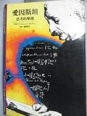 【書寶二手書T5/傳記_IFU】愛因斯坦-思考的樂趣_Francoise Balibar