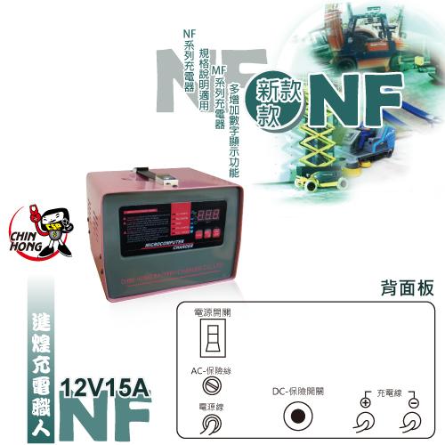 NF系列微電腦全自動充電機 (NF系列-12V15A)