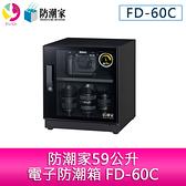 分期零利率 防潮家59公升電子防潮箱 FD-60C