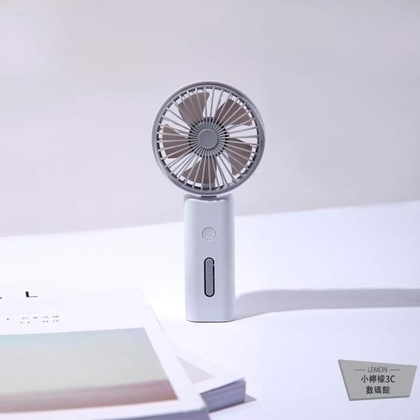 便攜式usb小風扇小型可充電可愛迷你超靜音電風扇【小檸檬3C】