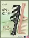 熱賣梳子 大齒梳子寬齒梳女士專用長髮卷髮梳網紅款大號頭梳防家用塑料靜電  coco