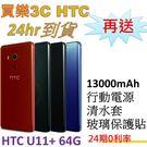 HTC U11 Plus 手機128G,送 13000mAh行動電源+清水套+玻璃貼,24期0利率 HTC U11+ 登錄送64G記憶卡