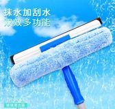 擦窗器 玻璃清潔器刮窗器工具窗戶清潔用品伸縮 BF10765『男神港灣』
