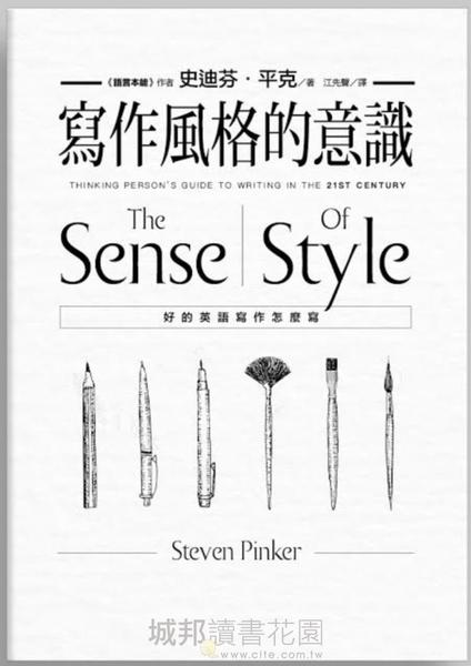 寫作風格的意識:好的英語寫作怎麽寫