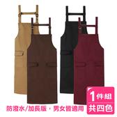 【AXIS 艾克思】極簡風防潑水加長版雙口袋工作圍裙深卡其色