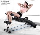 仰臥板 仰臥起坐健身器材輔助器家用多功能運動腹肌板鍛煉卷腹器材TW【快速出貨八折搶購】