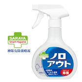日本 SARAYA 神隊友除菌噴霧 400ml【小紅帽美妝】