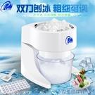 刨冰機 全自動刨冰機家用小型電動綿綿冰雪花冰沙機手搖商用奶茶店碎冰機 MKS年前鉅惠