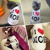 我愛爸媽寵物衣服春夏季貓咪狗狗衣服夏裝薄款泰迪衣服春裝背心(七夕禮物)