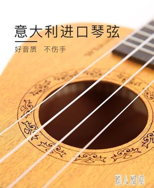 威伯尤克里里初學者學生成人女男23寸26寸烏克麗麗兒童入門小吉他『麗人雅苑』