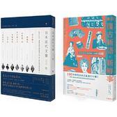 地表最復古日語套書:《日本復古新語.新鮮事》 《日本近代文豪100年》(2書2M