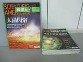 【書寶二手書T9/雜誌期刊_RHS】科學人_51~59期間_共9本合售_太陽閃焰等