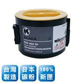 Fuji Xerox CT201610 台灣製 日本巴川 相容 碳粉匣 (黑色)