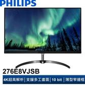 PHILIPS 27吋4K IPS 廣視角寬螢幕( 276E8VJSB/96 )[可刷卡分期]