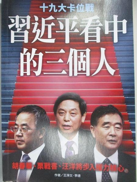 【書寶二手書T7/政治_GZT】習近平看中的三個人_王淨文, 季達