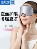 眼罩真絲眼罩睡眠遮光透氣女可愛韓國睡覺耳塞防噪音三件套緩解眼疲勞伊芙莎