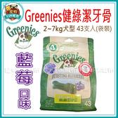 寵物FUN城市│Greenies健綠【藍莓口味 2~7kg/43支入 12oz】小型犬用潔牙骨 狗零食