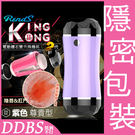 【DDBS】日本RENDS 鑽石雙穴2代 飛機震動自慰杯(肛門+陰唇)-薰衣紫鑽
