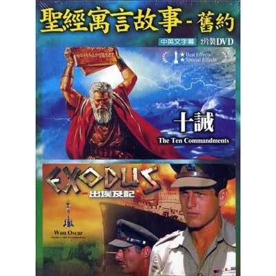 聖經寓言的故事-舊約DVD