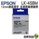 【12mm 金銀系列】EPSON LK-4SBM C53S654421 金銀系列銀底黑字標籤帶