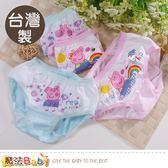 女童內褲(四件一組) 台灣製粉紅豬小妹正版純棉三角內褲 魔法Baby