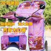 電動摩托車擋風冬天防罩防寒加厚騎車防風衣電瓶車保暖被冬季 小確幸生活館