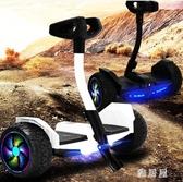 平行車電動自平衡車成年上班用雙輪代步越野兒童8-12學生帶扶桿 PA16020『雅居屋』