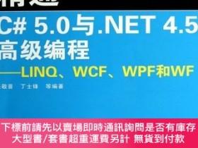 簡體書-十日到貨 R3YY【精通C# 5.0與.NET 4.5高級編程——LINQ、WCF、WPF和WF】 9787302333...