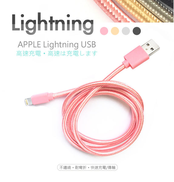 TENGWEI騰緯 2.4A 高速充電線 傳輸線 iphone ios Lightining ipad 5 6 7
