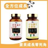 【買一送一】鑫耀生技Panda-全方位成長-膠原海藻鈣錠+綜合酵素營養錠【六甲媽咪】