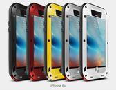 iPhone 6 6s Plus 金屬三防保護套 手機殼 保護殼 抗震 防塵 防摔 戶外運動 全包手機套  i6 i6s i6sp