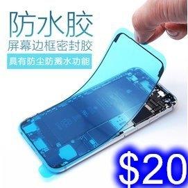 蘋果螢幕防水膠 邊框防水密封膠條 拆機維修工具耗材 iphone X/XR/XS Max 同原廠材質