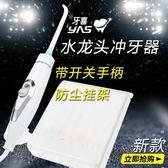沖牙機 牙喜水龍頭沖牙器 家用洗牙器不用電沖牙機 潔牙器水牙線洗牙機