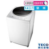 東元14公斤DD變頻直驅洗衣機 W1498TXW (含標準安裝+舊機回收)