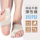 拇指外翻彈性襪【HNH881】日夜兩用趾關節腳趾襪彈力襪保護腳趾拇外翻適合各腳型分趾器#捕夢網