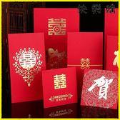 紅包袋  創意個性結婚用紅包結婚禮慶用品萬元改口利是封喜字小紅包袋
