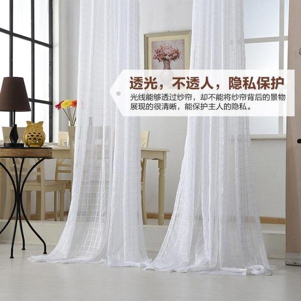 窗紗格子窗簾窗紗成品白紗飄窗客廳陽台白沙沙簾白色布料 大降價!免運8折起!