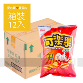 【聯華】可樂果原味57g,12包/箱,植物五辛素