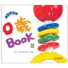 【奇買親子購物網】0歲BOOK(Ⅲ)-視覺遊戲