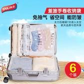 免抽氣真空旅行便攜收納袋子小號行李箱專用手捲式壓縮袋  育心小館