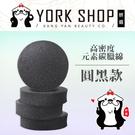 【妍選】OLIMA 高密度元素碳臘綿 汽車上蠟海綿 鍍膜細緻洗車海綿 (圓黑款)