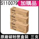 EPSON S110079 黑 原廠碳粉匣 三支