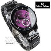 Max Max 原廠公司貨 三眼多功能 紫色面盤 黑色陶瓷腕錶 男錶 MAS70063J-1