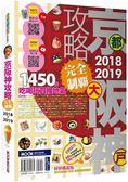 京阪神攻略完全制霸2018 2019