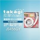 日本Takagi JS456GY 按摩S...