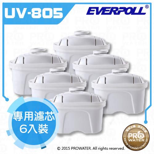 【水達人】愛惠浦科技 EVERPOLL ~ 淨 water UV-805滅菌生飲壺專用濾芯- (6入裝)