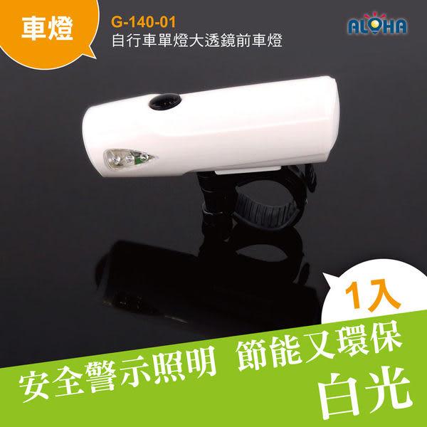 單車前燈 腳踏車雙眼燈 登山車尾燈 自行車單燈大透鏡前車燈(G-140-01)