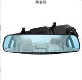 行車車記錄儀車單雙鏡頭高清夜視360度全景無線一體機2018新款 萬客居
