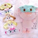 迪士尼冰敷眼罩 大眼仔小飛象黛西邦妮兔瑪麗貓松鼠造型眼罩 遮光眼罩  聖誕禮物 冰敷眼罩