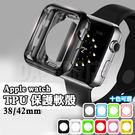 Apple watch TPU 保護殼 ...